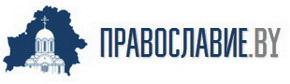 Православие.By - Белорусский православный информационный портал